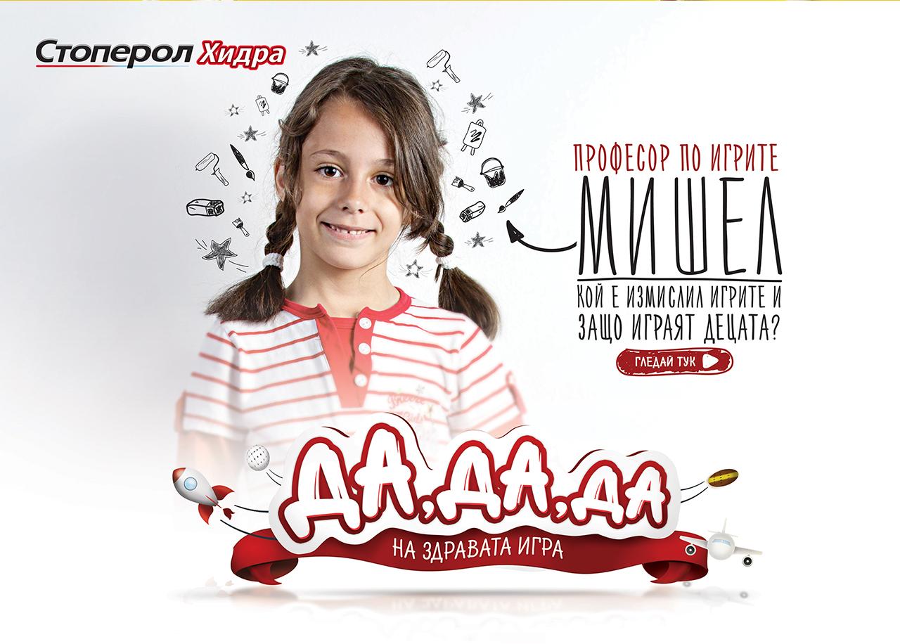 stoperol-eyas-4
