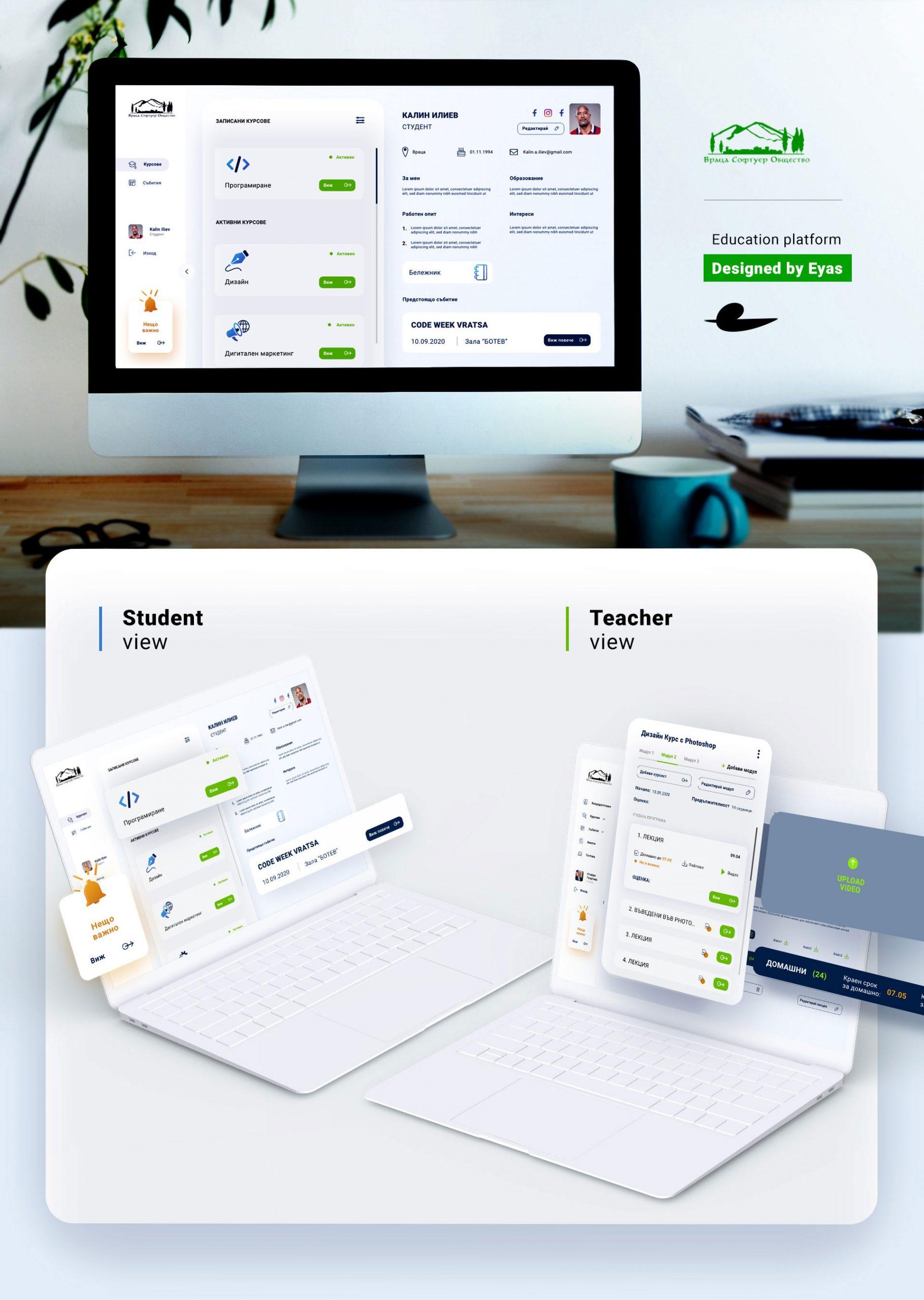 Vratsa Software Platform